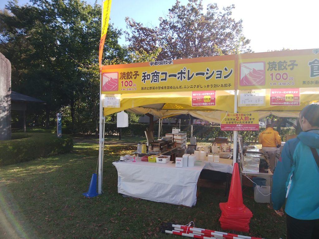 宇都宮餃子祭り(2019年11/2・3開催」1