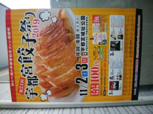 宇都宮餃子祭り(2019年11/2・3開催」5